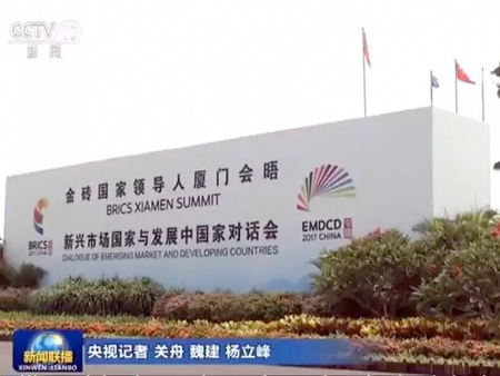 厦广协为金砖会晤制作大型广告宣传牌