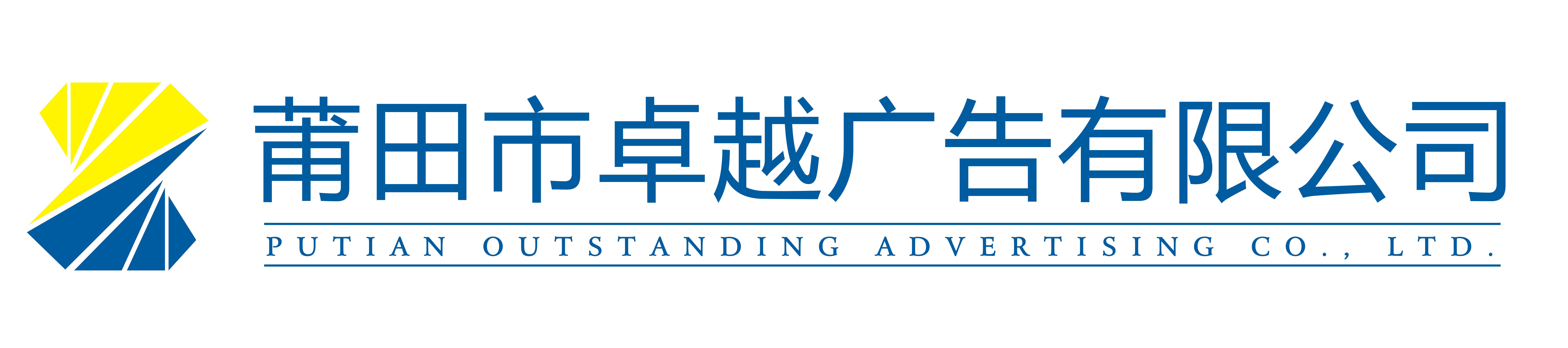 莆田市卓越广告有限公司