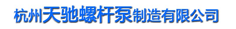 杭州天驰螺杆泵制造 有限公司