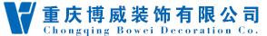 重慶博威裝飾工程有限公司