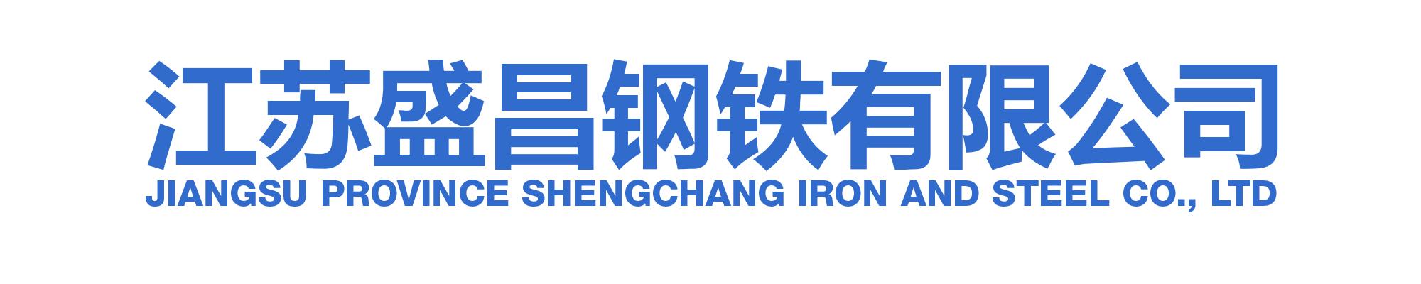 江苏盛昌钢铁有限公司