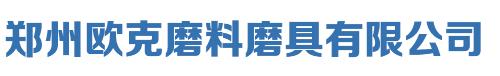 鄭州歐克磨料磨具有限公司