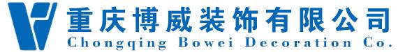 重庆博威装饰工程有限公司