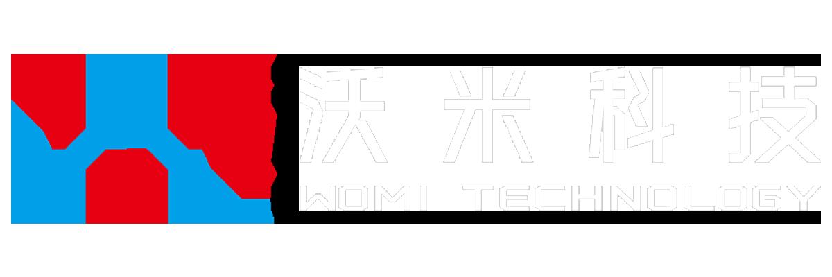 泉州沃米網絡科技有限公司