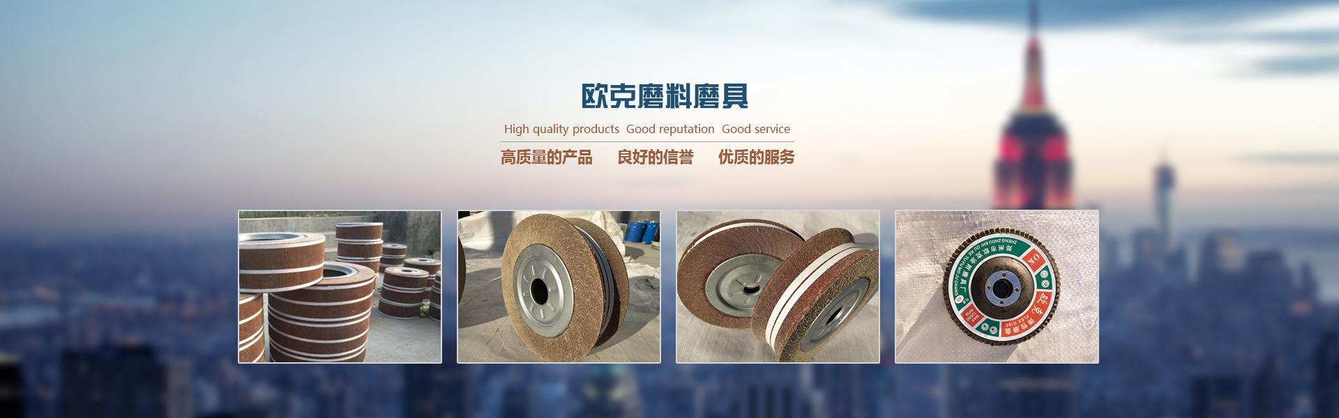 千頁輪生産廠家歐克磨料磨具
