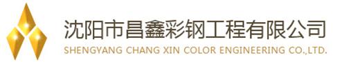 沈阳禾田昌鑫彩钢工程有限公司