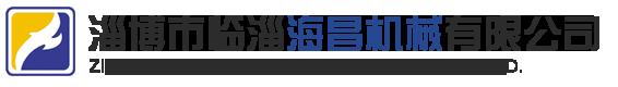 淄博市臨淄真人下載app機械有限公司