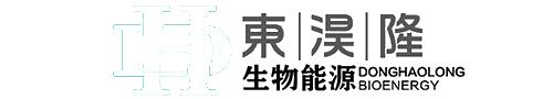 鞍山東淏隆生物能源有限公司
