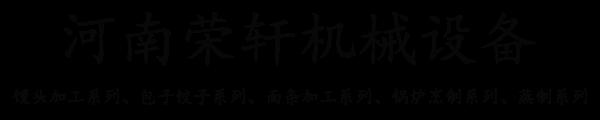 河南荣轩机械设备制造有限公司