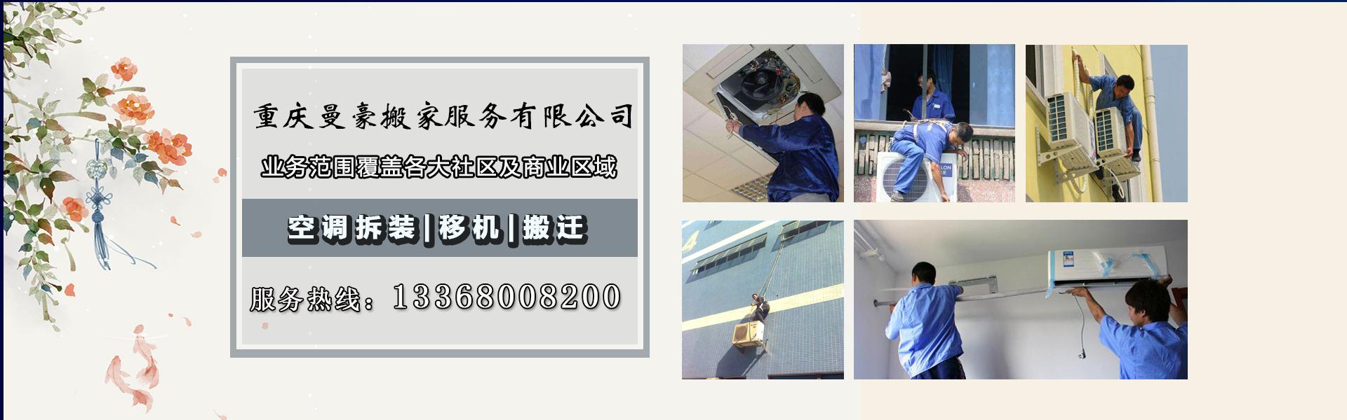 重庆空调移机/搬迁,业务范围覆盖各大社区及商业区域