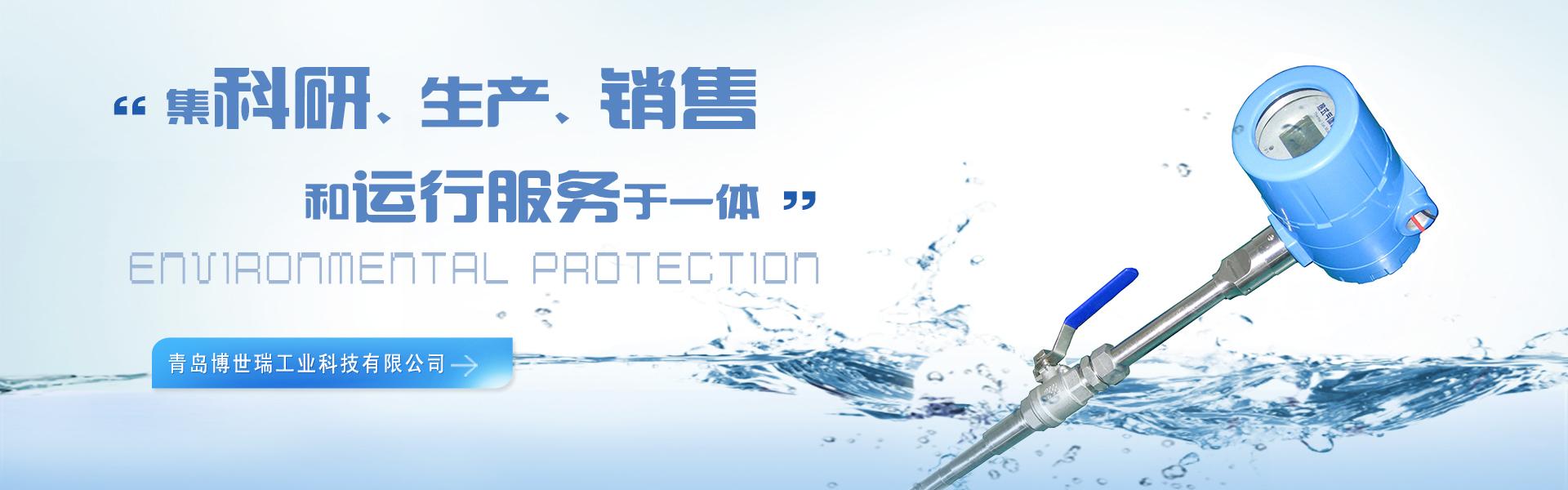 青岛博世瑞工业科技有限公司