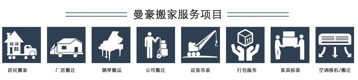 重庆搬家公司的8大服务体系