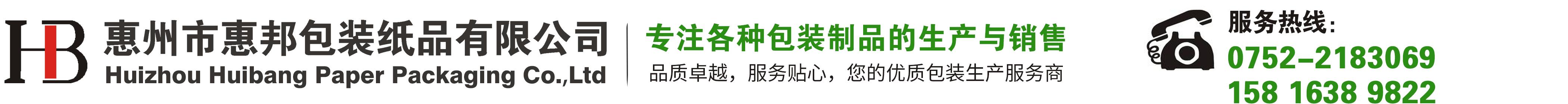 惠州市亚游AG平台包裝紙品有限公司