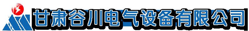 甘肃谷川电气设备有限公司