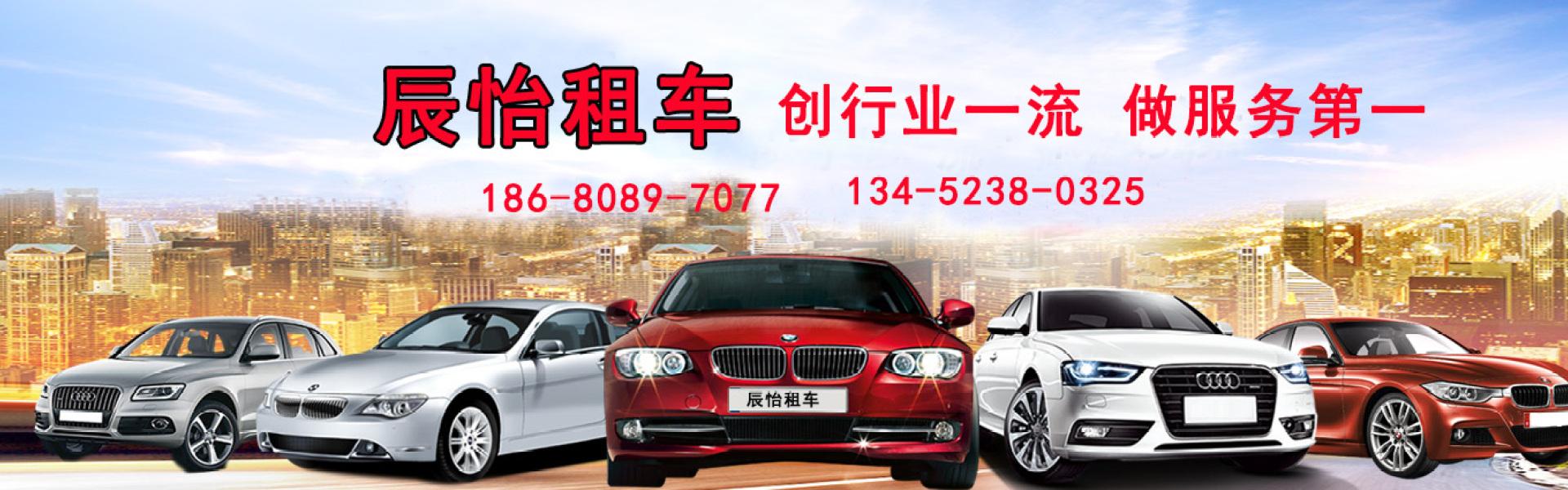 辰怡租车创行业一流、做服务第一。租车热线:186-8089-7077