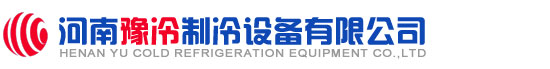 河南豫冷制冷设备有限公司