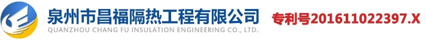 泉州市昌福BETVICTOR伟德官网工程有限公司