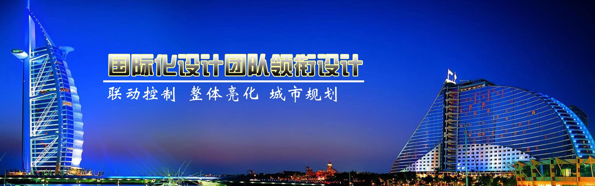 臨沂金福照明工程有限公司