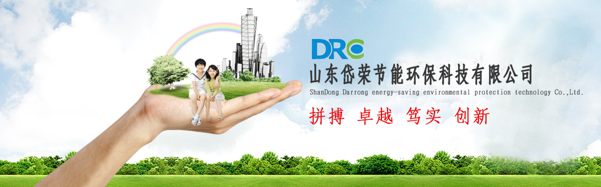 山东岱荣节能环保科技有限公司