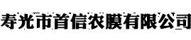寿光市首信万博体育iOS有限公司