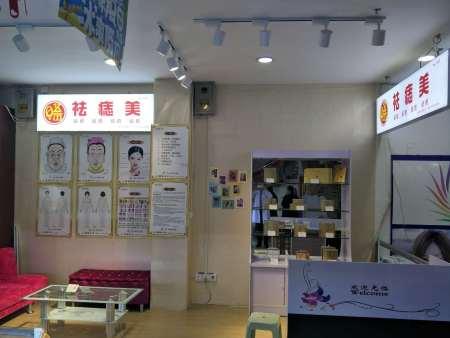 西安祛痣美——祝贺长安区乐都购物广场店开业大吉