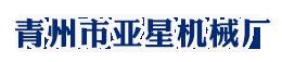 青州市亚星机械厂