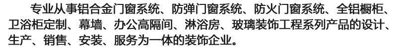 長沙鑫銘幕墻門窗裝飾有限公司