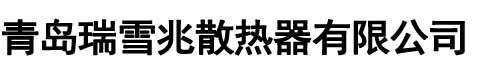 青岛瑞雪兆散热器有限公司