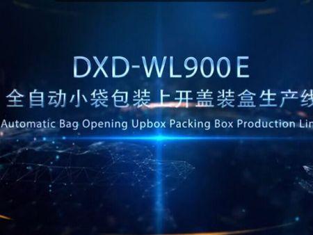 小袋包装上开盖装盒生产线