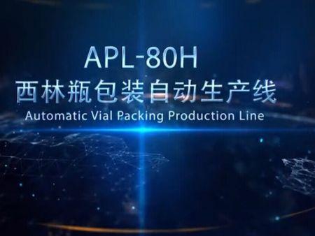 APL-80H 西林瓶自动包装生产线