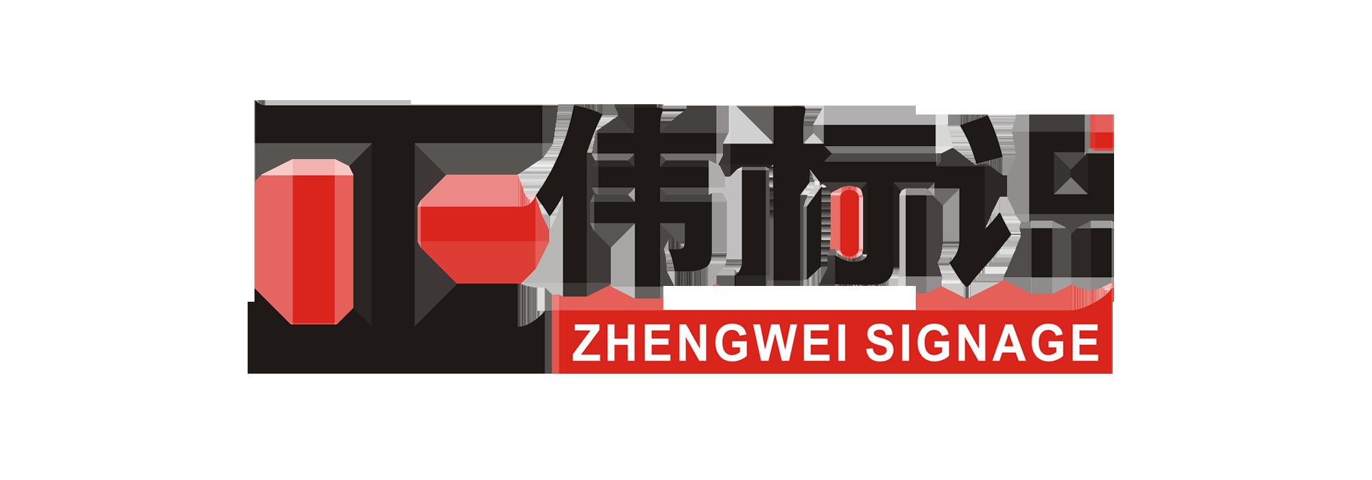 惠州市正偉標識制作有限公司