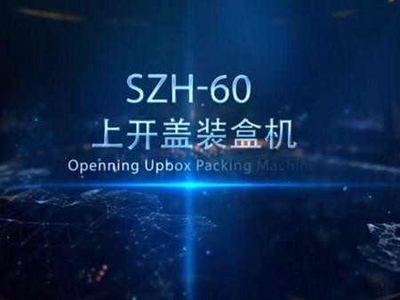 SZH-60 上开盖装盒机