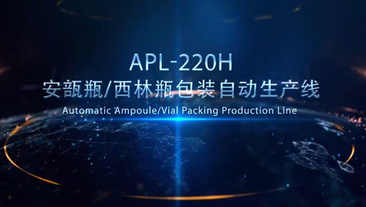 APL-220H 安瓿瓶 西林瓶包装自己生产线