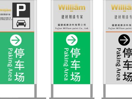 停车场指示牌