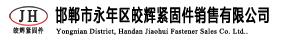 邯郸市永年区皎辉紧固件销售有限公司