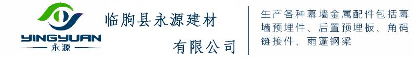 临朐县永源建材有限公司