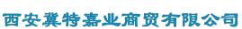 西安冀特嘉业商贸有限公司