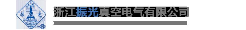 浙江振光真空电气有限公司(乐清市华通真空开关厂)
