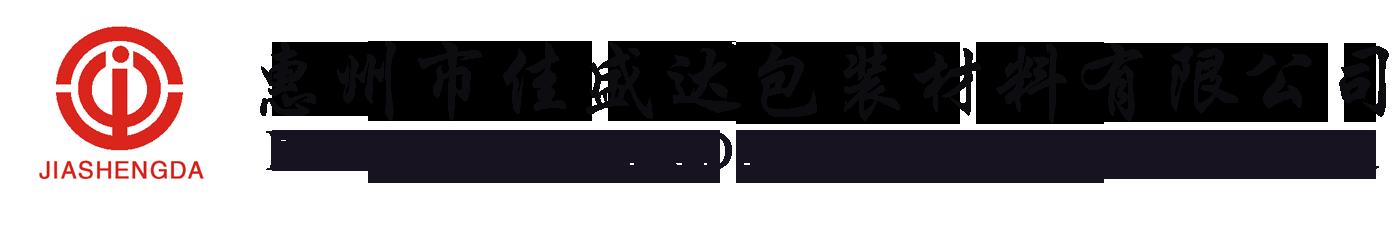 惠州市佳盛達包裝材料有限公司
