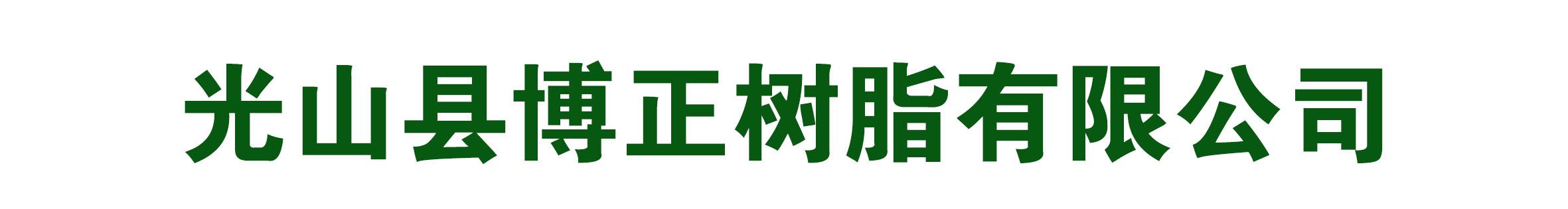 光山县博正树脂北京赛车