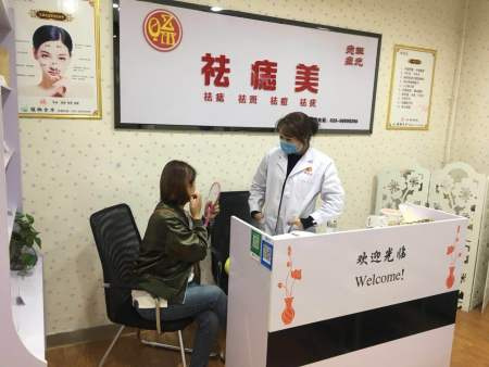 西安祛痣美——祝贺龙首原荣民广场加盟店开业大吉