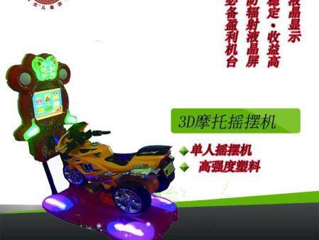 3D摩托摇摆机