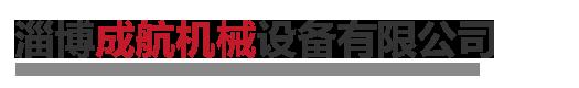 淄博成航機械設備有限公司