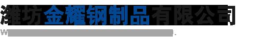 潍坊金耀钢制品有限公司