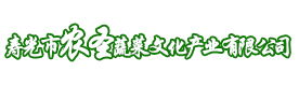 寿光市快三蔬菜文化产业有限公司