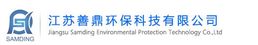 江 苏 善 鼎 环 保 科 技 有 限 公 司