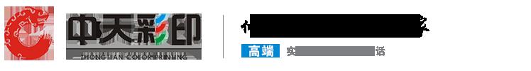 滄州中天包裝印刷股份有限公司