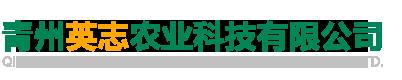 青州英志农业科技有限公司