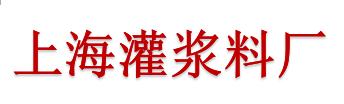 上海华固建筑工程技术有限公司