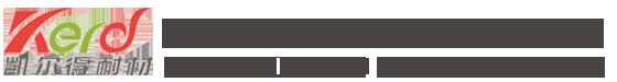 洛陽市凱爾得耐火材料有限公司